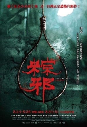 The Rope Curse (2018) [CHINESE]